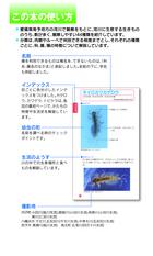 00-3-この本の使い方